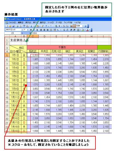 固定 エクセル 見出し Excelで見出し(ヘッダー)を固定して印刷する3通りの方法【便利な技】