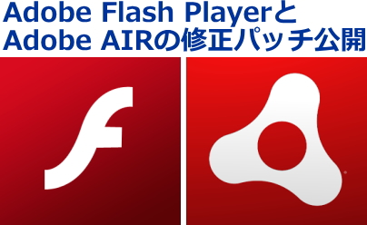ダウンロード adobe flash player 無料