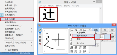 しんにょう 漢字
