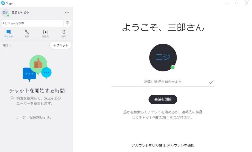 skype ダウンロード 先